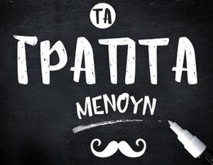 free greek font