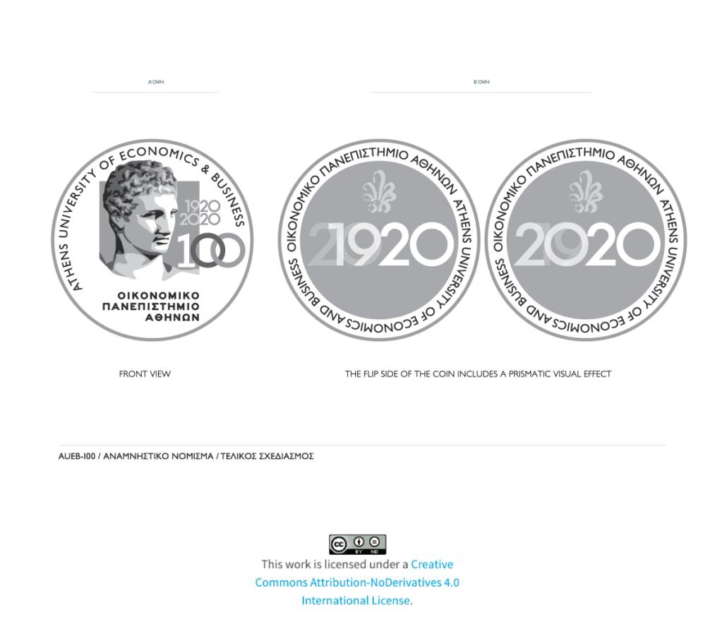 Complimentary Project - Νόμισμα - Οικονομικό Πανεπιστήμιο Αθηνών 100 χρόνια 15-07-2019