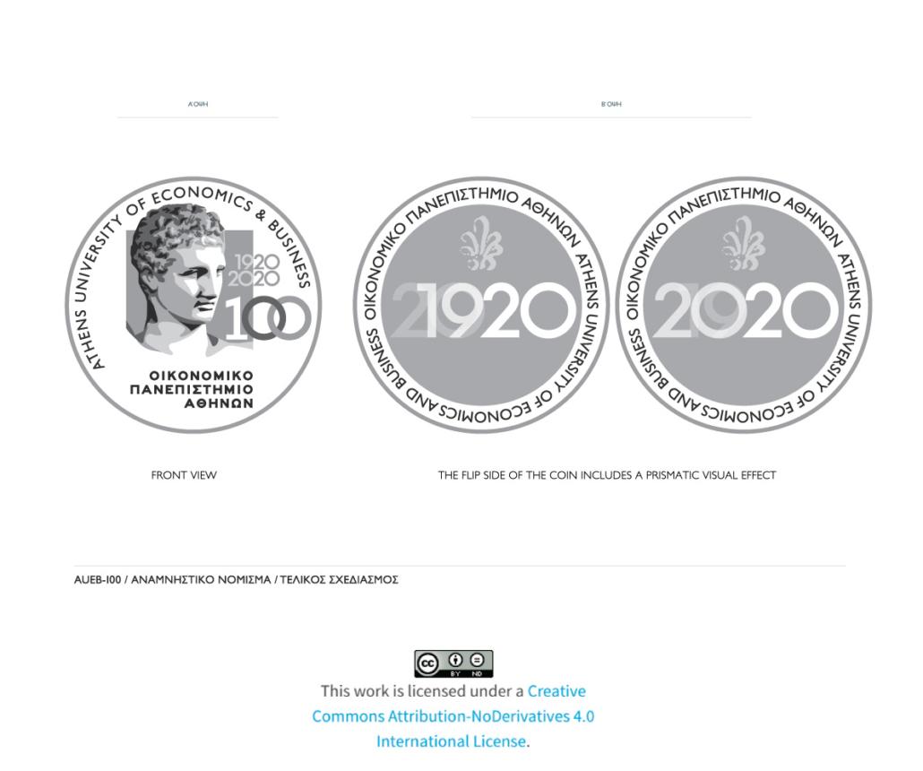 Complimentary Project - Νόμισμα - Οικονομικό Πανεπιστήμιο Αθηνών 100 χρόνια