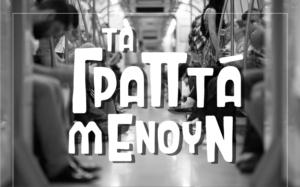 PATISIA FREE GREEK FONT